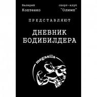 Дневник Бодибилдера