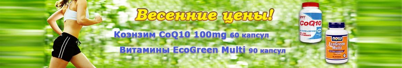 Весенние цены на витамины
